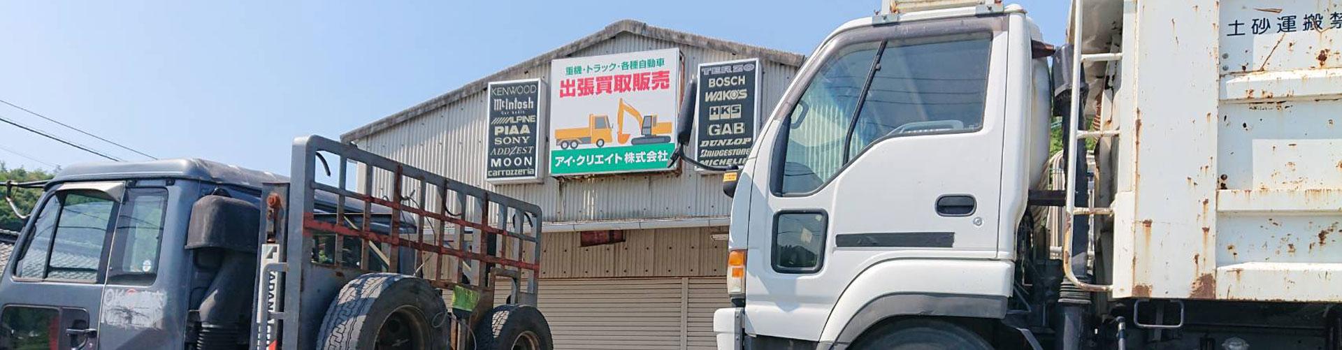 岡山の重機、トラック、各種自動車買取り、販売ならAIクリエイトへ1